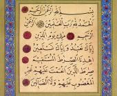 Coran interactif en français